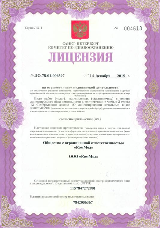 Лицензия комод1