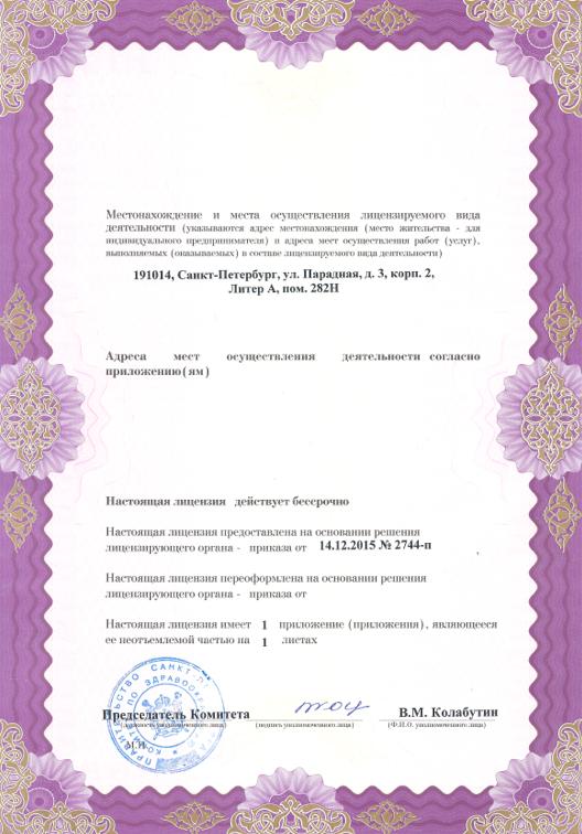 Лицензия комод2