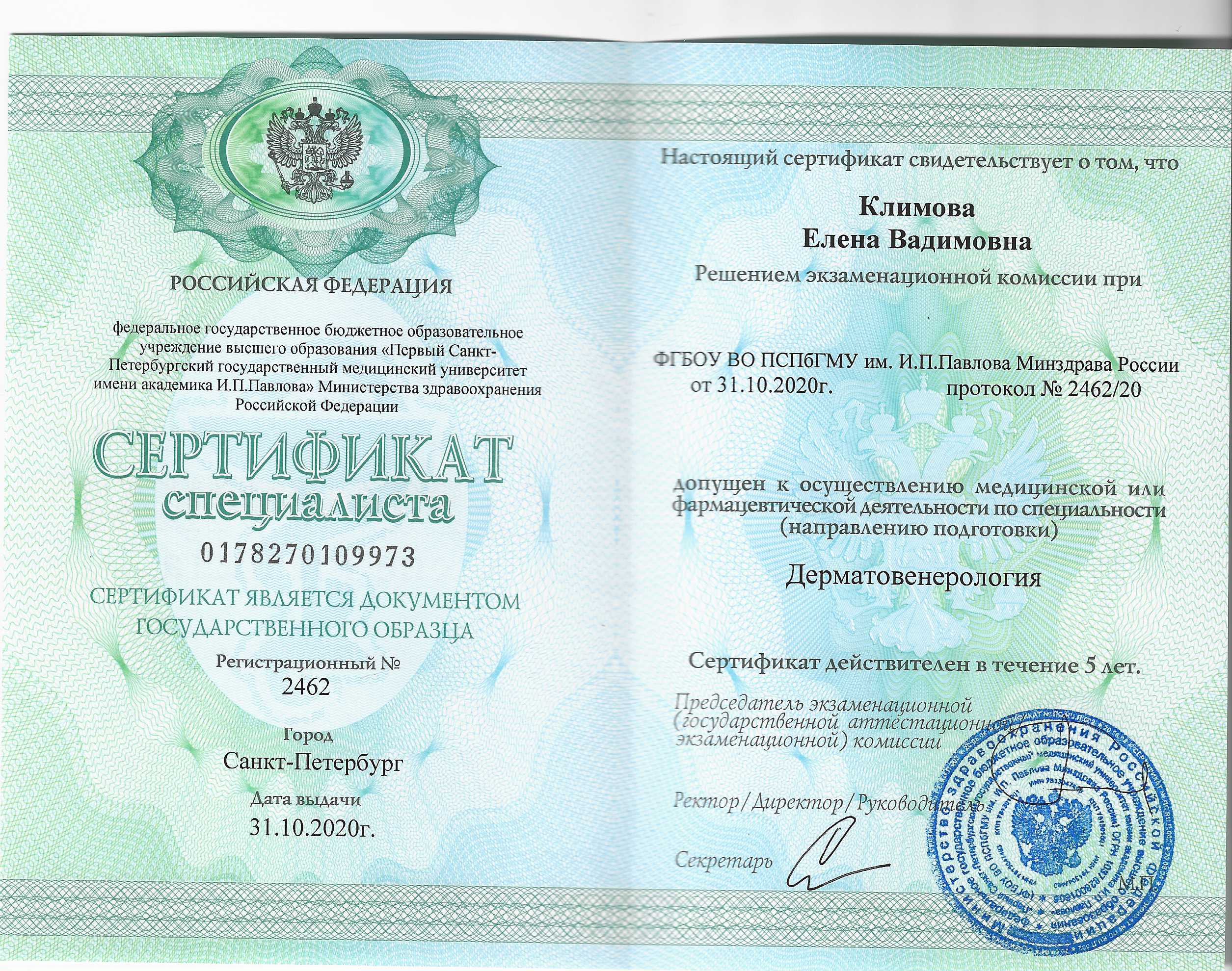 КлимоваЕВ
